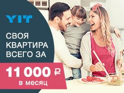 ЖК Серебряные Звоны Своя квартира от 11 тыс. рублей в месяц!